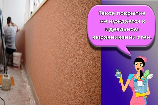 Такое покрытие не нуждается в идеальном выравнивании стен.