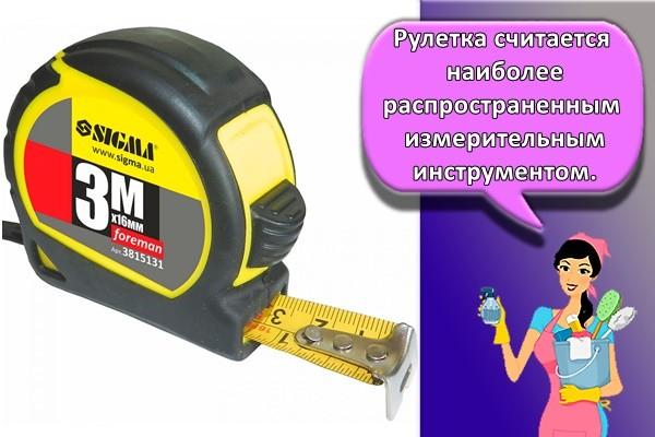 Рулетка считается наиболее распространенным измерительным инструментом, которым часто пользуются в строительной сфере.