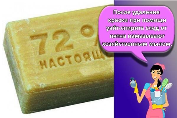 После удаления краски при помощи уайт-спирита след от пятна намазывают хозяйственным мылом