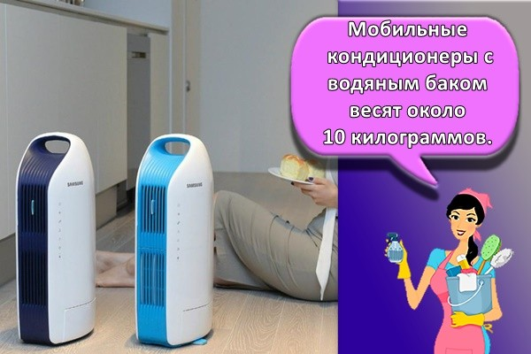 Мобильные кондиционеры с водяным баком весят около 10 килограммов.