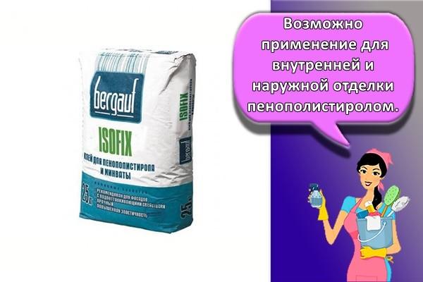Возможно применение для внутренней и наружной отделки пенополистиролом.