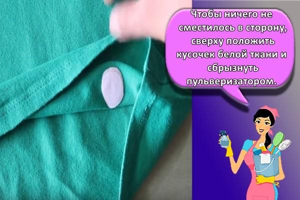 Чтобы ничего не сместилось в сторону, сверху положить кусочек белой ткани и сбрызнуть пульверизатором.