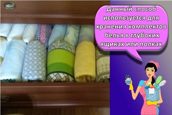 Данный способ используется для хранения комплектов белья в глубоких ящиках или полках.