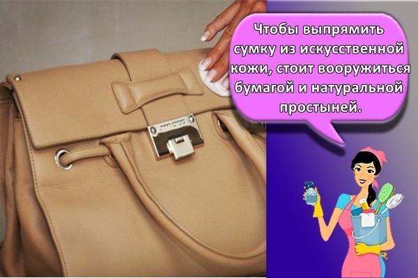 Чтобы выпрямить сумку из искусственной кожи, стоит вооружиться бумагой и натуральной простыней.
