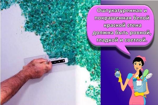 Оштукатуренная и покрашенная белой краской стена должна быть ровной, гладкой и светлой.