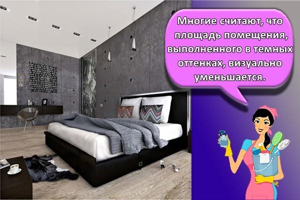 Многие считают, что площадь помещения, выполненного в темных оттенках, визуально уменьшается.