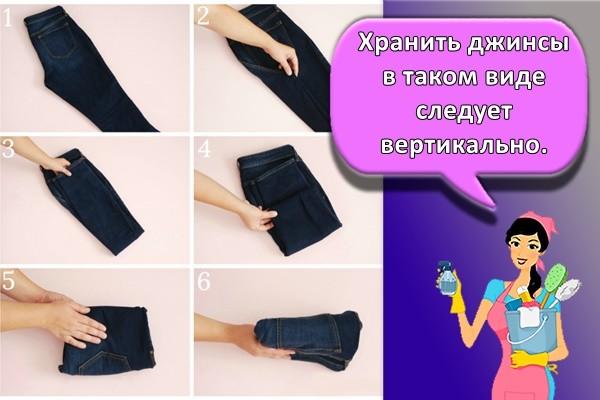 Хранить джинсы в таком виде следует вертикально.
