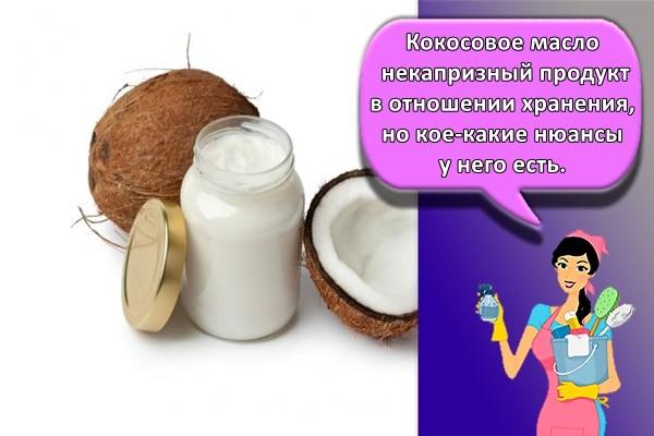 Кокосовое масло некапризный продукт в отношении хранения, но кое-какие нюансы у него есть.