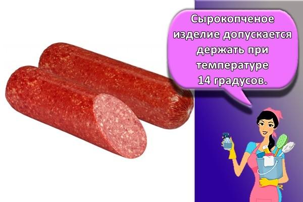 Сырокопченое изделие допускается держать при температуре +14 градусов.