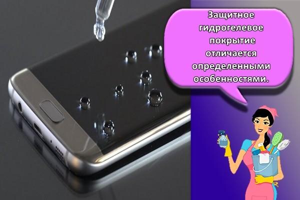 Защитное гидрогелевое покрытие отличается определенными особенностями.