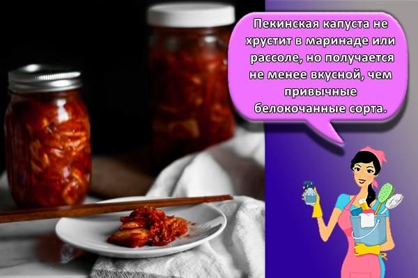 Пекинская капуста не хрустит в маринаде или рассоле, но получается не менее вкусной, чем привычные белокочанные сорта.