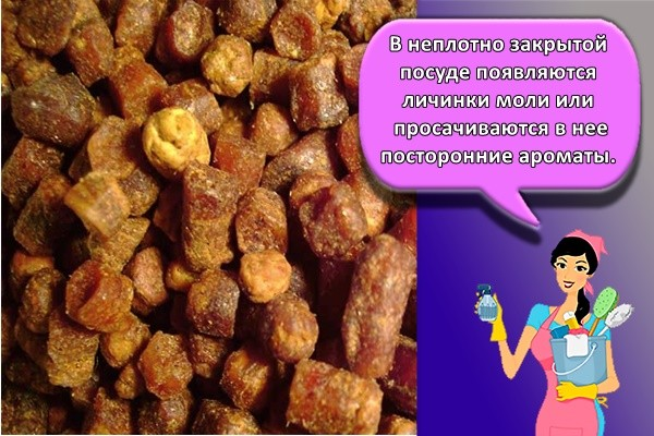 В неплотно закрытой посуде появляются личинки моли или просачиваются в нее посторонние ароматы.