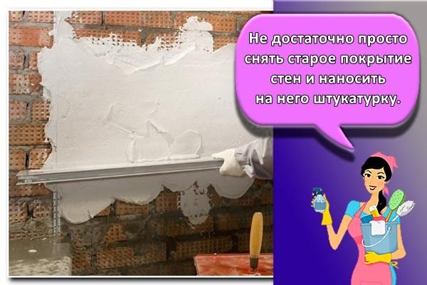 Не достаточно просто снять старое покрытие стен и наносить на него штукатурку.