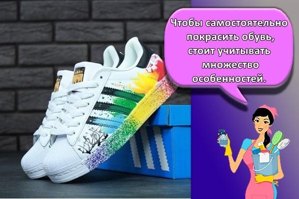 Чтобы самостоятельно покрасить обувь, стоит учитывать множество особенностей.