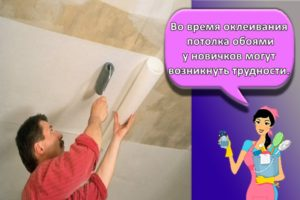 Как правильно клеить обои на потолок, пошаговая инструкция для самостоятельного выполнения