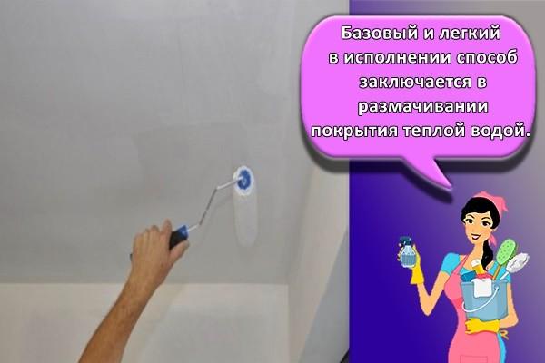 Базовый и легкий в исполнении способ заключается в размачивании покрытия теплой водой.