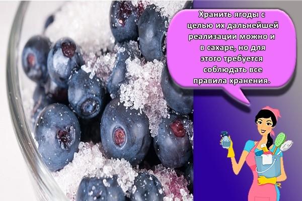 Хранить ягоды с целью их дальнейшей реализации можно и в сахаре, но для этого требуется соблюдать все правила хранения.