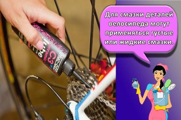 Для смазки деталей велосипеда могут применяться густые или жидкие смазки.