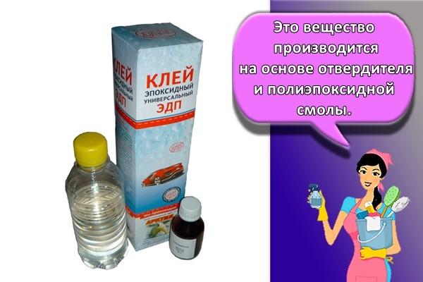 Это вещество производится на основе отвердителя и полиэпоксидной смолы.