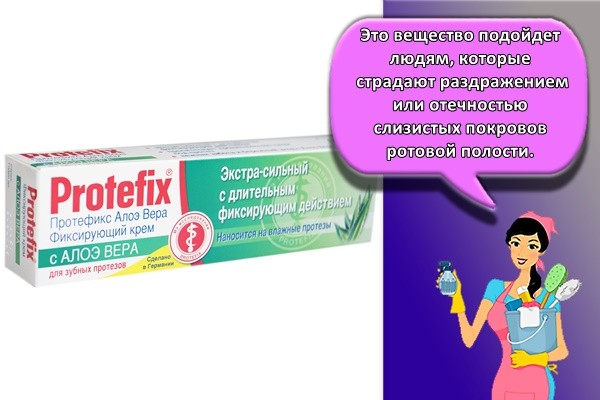 Это вещество подойдет людям, которые страдают раздражением или отечностью слизистых покровов ротовой полости.