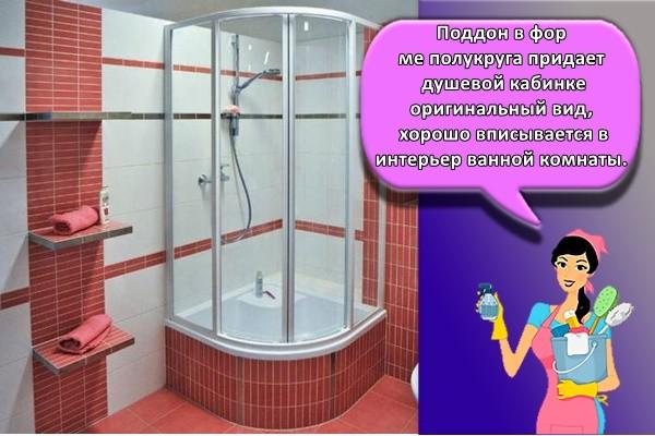 Поддон в форме полукруга придает душевой кабинке оригинальный вид, хорошо вписывается в интерьер ванной комнаты.