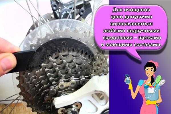 Для очищения цепи допустимо воспользоваться любыми подручными средствами – щетками и моющими составами.