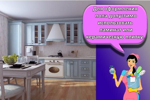 Для оформления пола допустимо использовать ламинат или керамическую плитку
