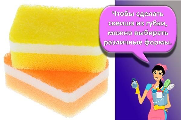 желтая губка