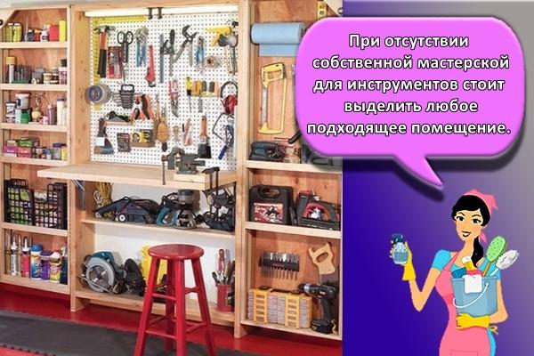 При отсутствии собственной мастерской для инструментов стоит выделить любое подходящее помещение.