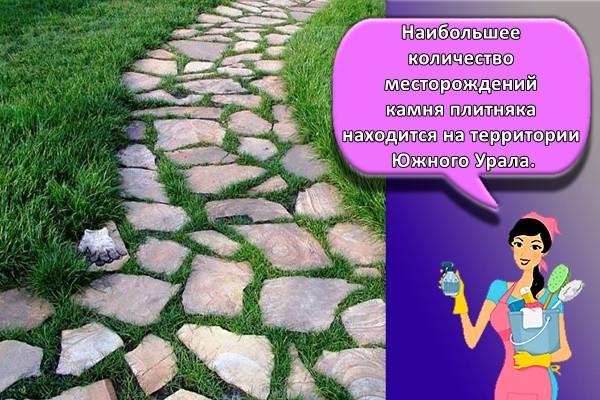 Наибольшее количество месторождений камня плитняка находится на территории Южного Урала.