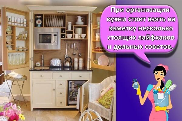 При организации кухни стоит взять на заметку несколько стоящих лайфхаков и дельных советов.