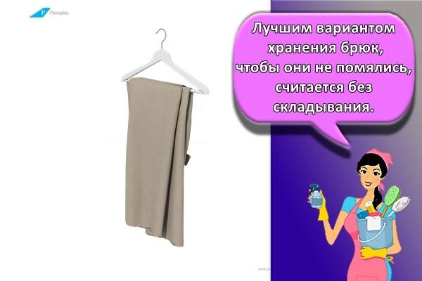 Лучшим вариантом хранения брюк, чтобы они не помялись, считается без складывания.