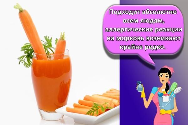 Подходит абсолютно всем людям, аллергические реакции на морковь возникают крайне редко.