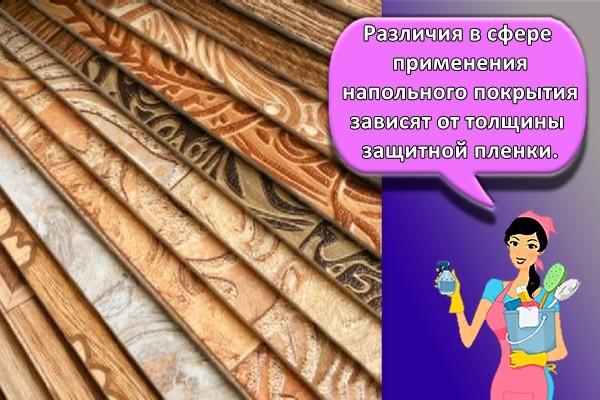 Различия в сфере применения напольного покрытия зависят от толщины защитной пленки.
