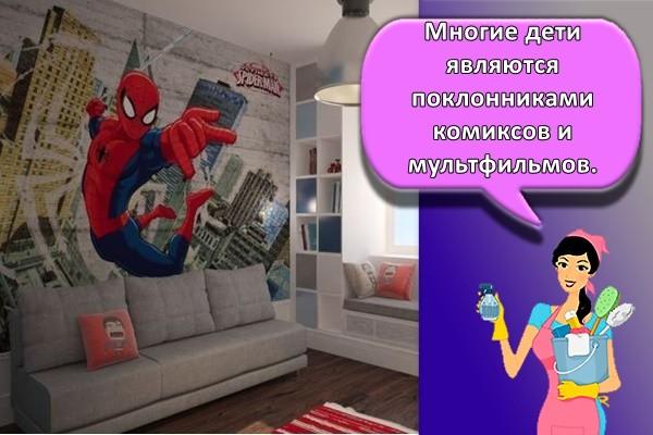 Многие дети являются поклонниками комиксов и мультфильмов.