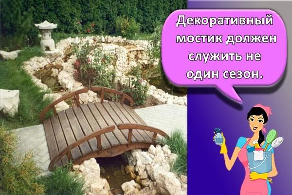 Декоративный мостик должен служить не один сезон.