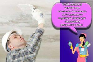 Инструкция по выравниванию потолка шпаклевкой своими руками