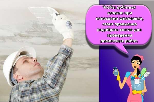 Чтобы добиться успехов при нанесении шпаклевки, стоит правильно подобрать состав для проведения ремонтных работ.
