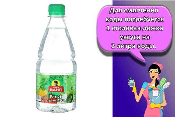 Для смягчения воды потребуется 1 столовая ложка уксуса на 2 литра воды.