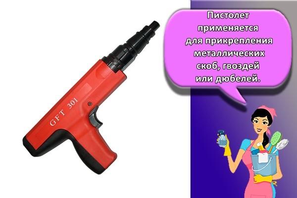 Пистолет применяется для прикрепления металлических скоб, гвоздей или дюбелей.