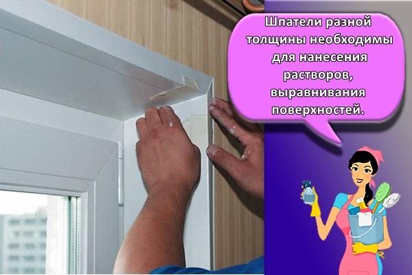 Шпатели разной толщины необходимы для нанесения растворов, выравнивания поверхностей.