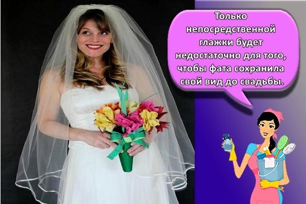 Только непосредственной глажки будет недостаточно для того, чтобы фата сохранила свой вид до свадьбы.