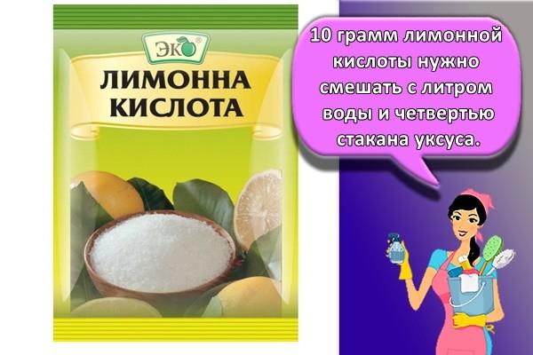 10 грамм лимонной кислоты нужно смешать с литром воды и четвертью стакана уксуса.