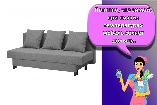 Понятно, что зимой, при низких температурах мебель сохнет дольше.