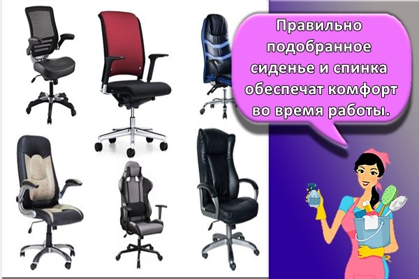 Правильно подобранное сиденье и спинка обеспечат комфорт во время работы.