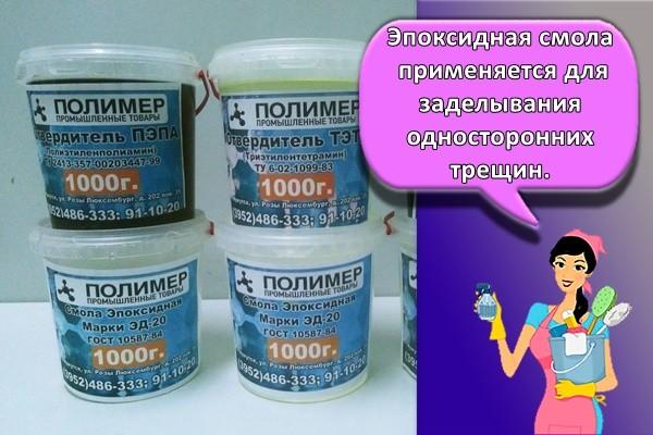 Эпоксидная смола применяется для заделывания односторонних трещин.