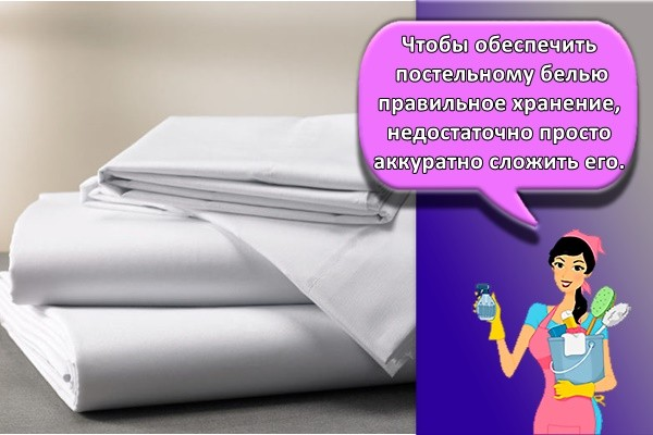 Чтобы обеспечить постельному белью правильное хранение, недостаточно просто аккуратно сложить его