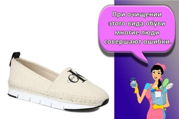 При очищении этого вида обуви многие люди совершают такие ошибки