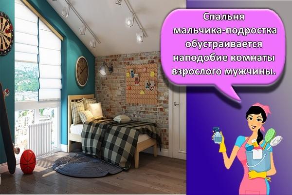 Спальня мальчика-подростка обустраивается наподобие комнаты взрослого мужчины.