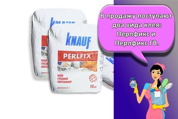 В продажу поступают два вида клея: Перлфикс и Перлфикс ГВ.